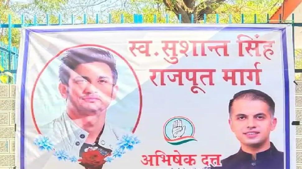 Sushant Singh Rajput के फैंस के लिए आई अच्छी खबर, उनके नाम से जानी जाएगा दिल्ली की सड़क