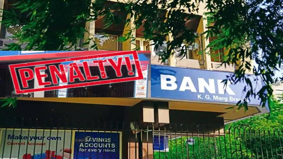 HDFC Bank Penalty: SEBI ने लगाया 1 करोड़ रुपये का जुर्माना, देखिए आप पर क्या होगा असर?
