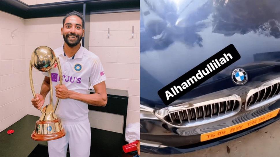 मोहम्मद सिराज ने खरीदी BMW कार, VIDEO शेयर कर लिखा अलहमदुलिल्लाह