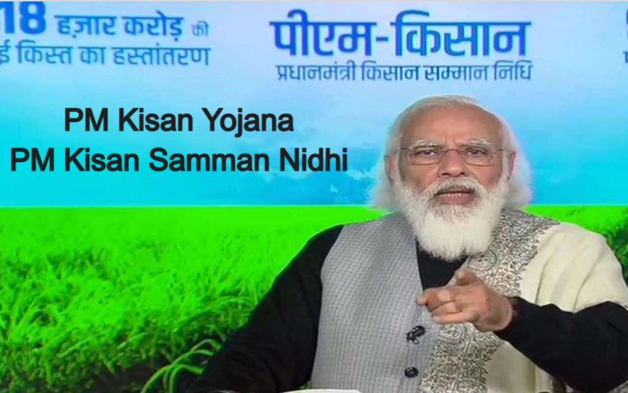 PM Kisan Yojana: किस्त नहीं आई, तो यहां करें Complaint