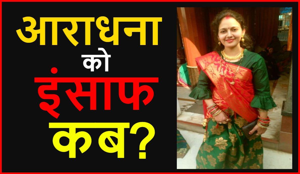 'दहेज मुक्त' बिहार का खौफनाक सच: CM नीतीश की भी नहीं सुनती बेगूसराय पुलिस!