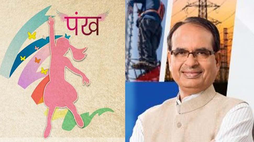 राष्ट्रीय बालिका दिवसः लाडलियों के खाते में पैसे डालेंगे CM शिवराज, करेंगे 'पंख अभियान' की शुरुआत