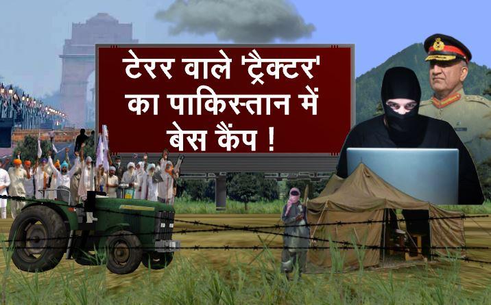 किसान आंदोलन के नाम पर दिल्ली दहलाने का 'पाकिस्तानी प्लान'