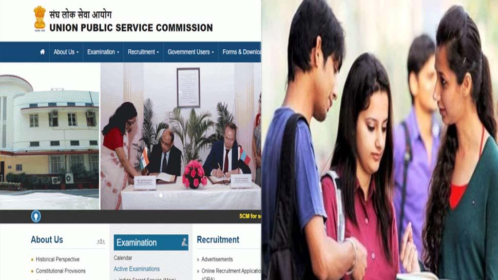 UPSC Recruitment 2021: यूपीएससी ने विभिन्न पदों पर निकाली भर्ती, ऐसे होगा चयन, जानिए डिटेल
