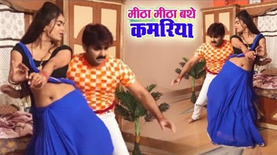 'मीठा मीठा बथे कमरिया' गाने में Pawan Singh-Dimple ने दी जबरदस्त परफॉर्मेंस, वायरल हुआ Video
