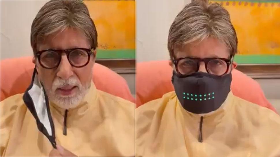 Amitabh Bachchan ने पहना लाइट वाला मास्क, VIDEO देखकर फैंस हुए क्रेजी