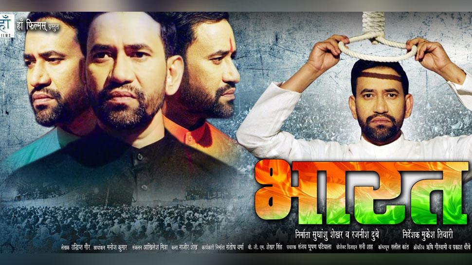 Dinesh Lal Yadav निरहुआ की पहली शॉर्ट फिल्म 'Bharat' में दिखा देश भक्ति का जज्बा! देखें VIDEO