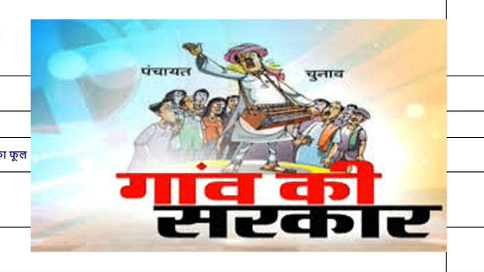 UP Panchayat Chunav 2021: आ गई पंचायत चुनाव की तारीख, इस महीने हो सकते हैं चुनाव!