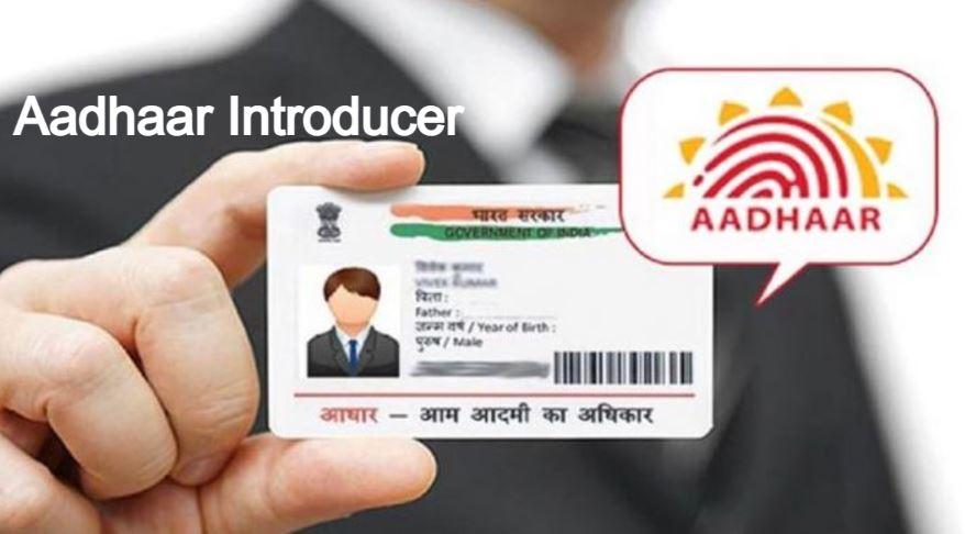 Aadhaar Card: अब बिना डॉक्यूमेंट के भी आधार कार्ड बनवाना संभव