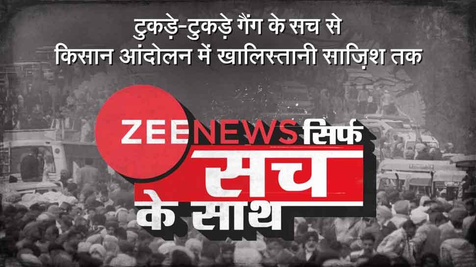 'टुकड़े-टुकड़े गैंग' से लेकर किसान आंदोलन में खालिस्तानी साजिश तक, Zee News ने दिखाया सच
