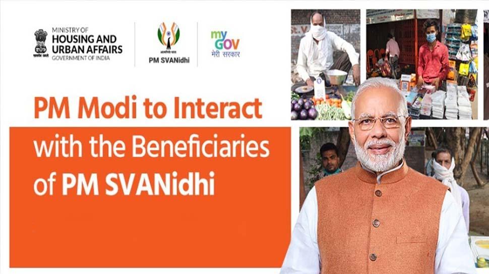 बैंकों ने जारी नहीं किया PM Svanidhi Scheme का पैसा, जिन्हें दिया उसमें भी घपला किया
