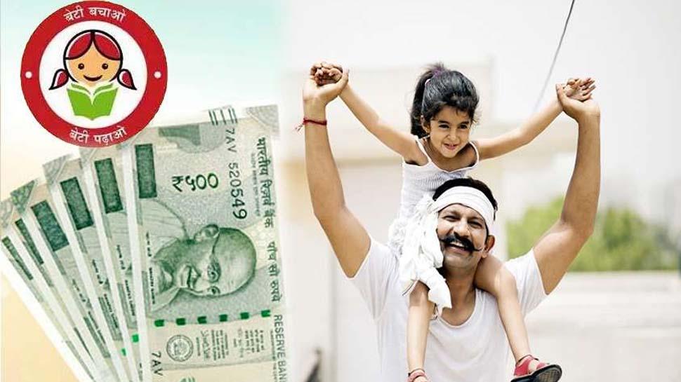 क्या है मोदी सरकार की Sukanya Samriddhi Yojana, कैसे उठा सकते हैं लाभ?