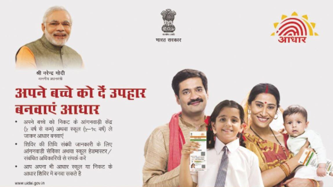 Aadhaar Card: जानिए कैसे बनवाएं बच्चों का आधार कार्ड