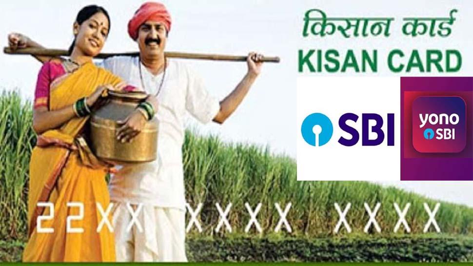 Kisan Credit Card: SBI से बनवाएंगे किसान क्रेडिट कार्ड, तो मिलेंगे ये फायदे, ऐसे करें अप्लाई