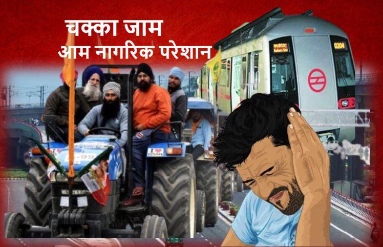 Farmers Protest में चक्का जाम, दिल्ली से बाहर जाना मुश्किल, बंद हो सकती है मेट्रो!