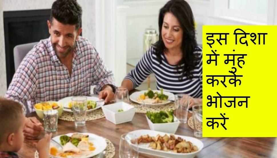 खाना खाते वक्त भी रखें दिशा का ज्ञान, वरना हो सकता है सेहत को नुकसान