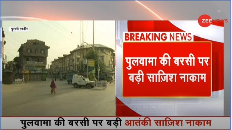 Pulwama Attack की दूसरी बरसी पर आतंकी हमला नाकाम, Jammu में बरामद हुआ 7 किलो IED