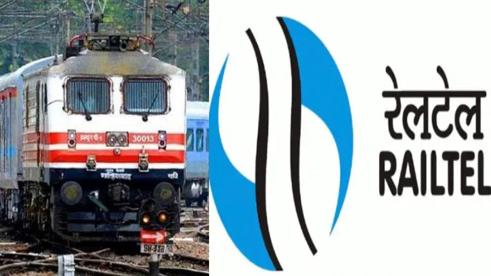 For Investment RailTel Corporation IPO Better Option Last Day | RailTel के  IPO खरीदने का आज अंतिम मौका | Hindi News, बिजनेस