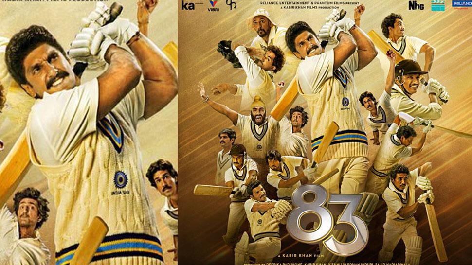 Ranveer Singh ने कन्फर्म की '83' की रिलीज, जानिए कब देगी सिनेमाघरों में दस्तक