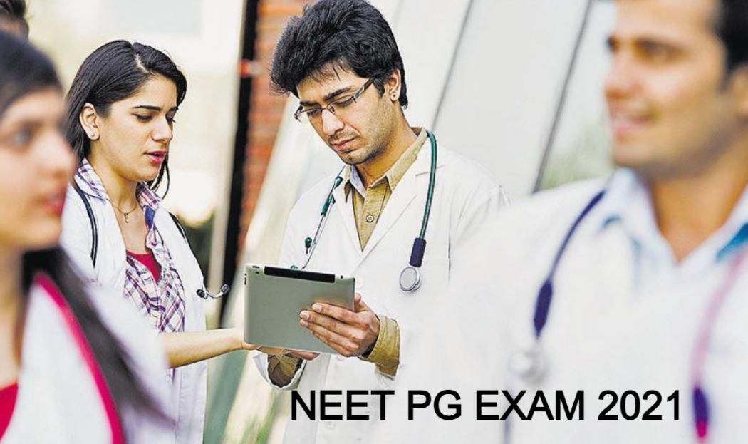 NEET 2021: नीट पीजी परीक्षा के लिए शुरू हुई आवेदन प्रक्रिया, जानिए क्या है परीक्षा की तारीख