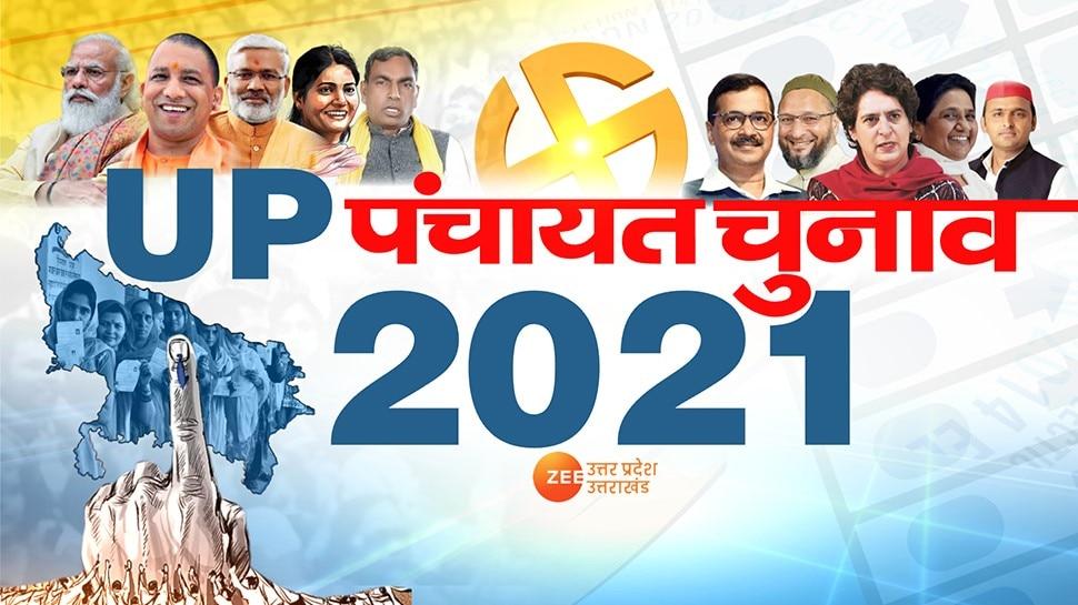 UP पंचायत चुनाव: इस तरीके से पता कर सकते हैं किसे मिलेगा प्रधानी का टिकट