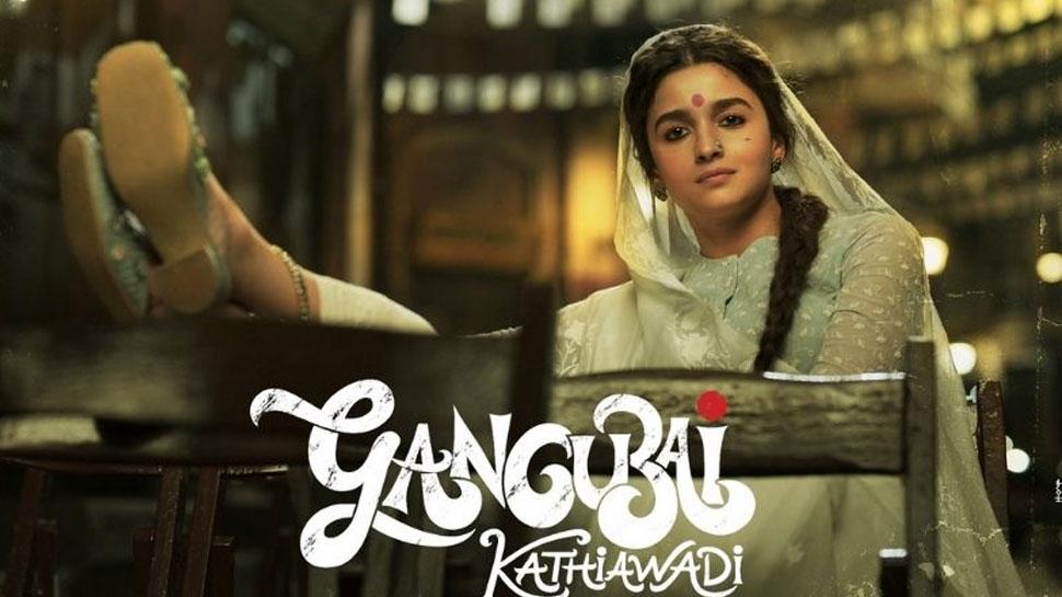 Gangubai Kathiawadi Poster: Alia Bhatt का माफिया क्वीन अवतार मचा रहा तहलका, जानिए रिलीज डेट