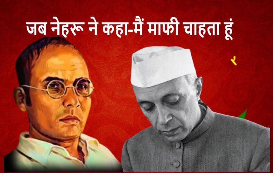 नेहरू का वो माफीनामा जो साबित करता है कि सावरकर वीर क्यों हैं?