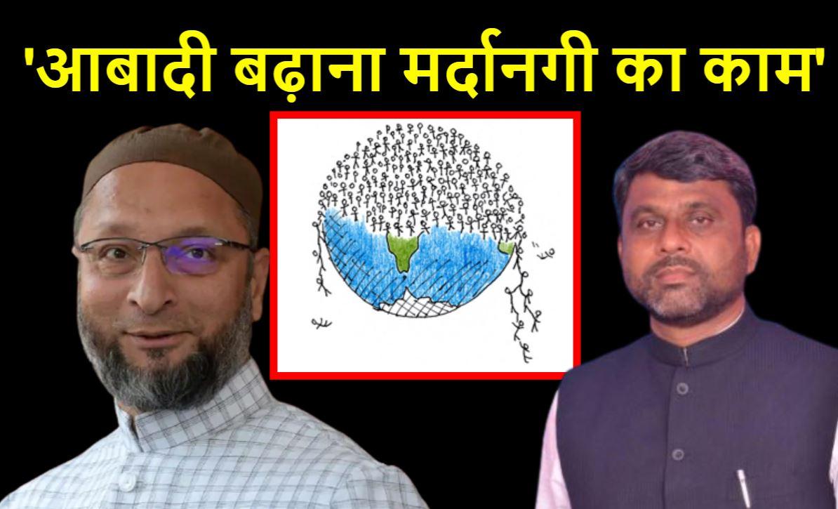 बिहार में जनसंख्या नियंत्रण का मुद्दा क्यों चर्चा में है?