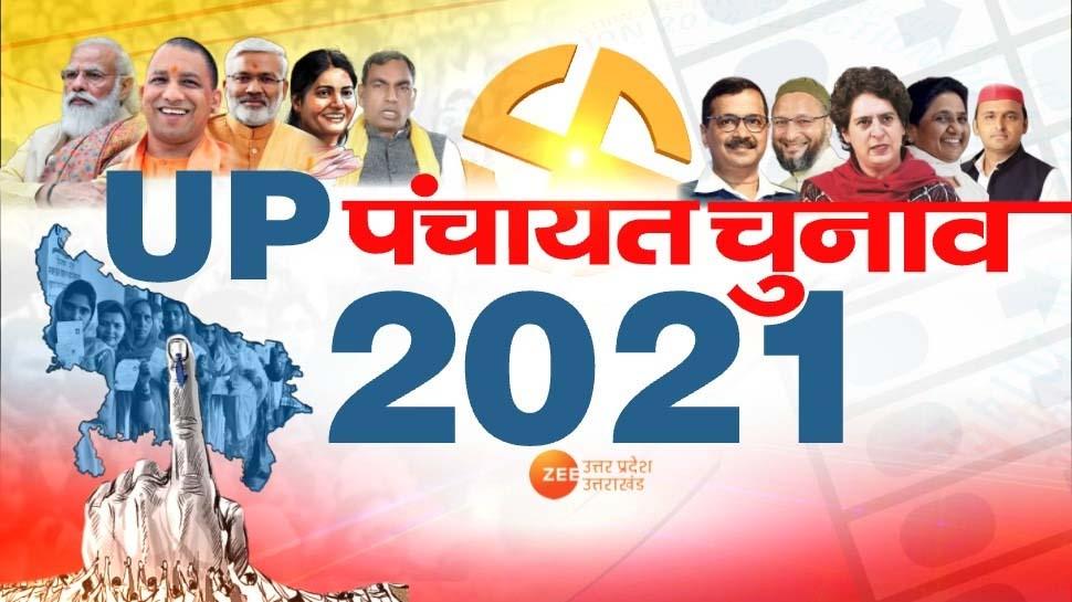 UP Panchayat Chunav 2021: पंचायत चुनाव को लेकर भाजपा ने बनाया स्पेशल प्लान, एक तीर से साधेगी दो निशाने