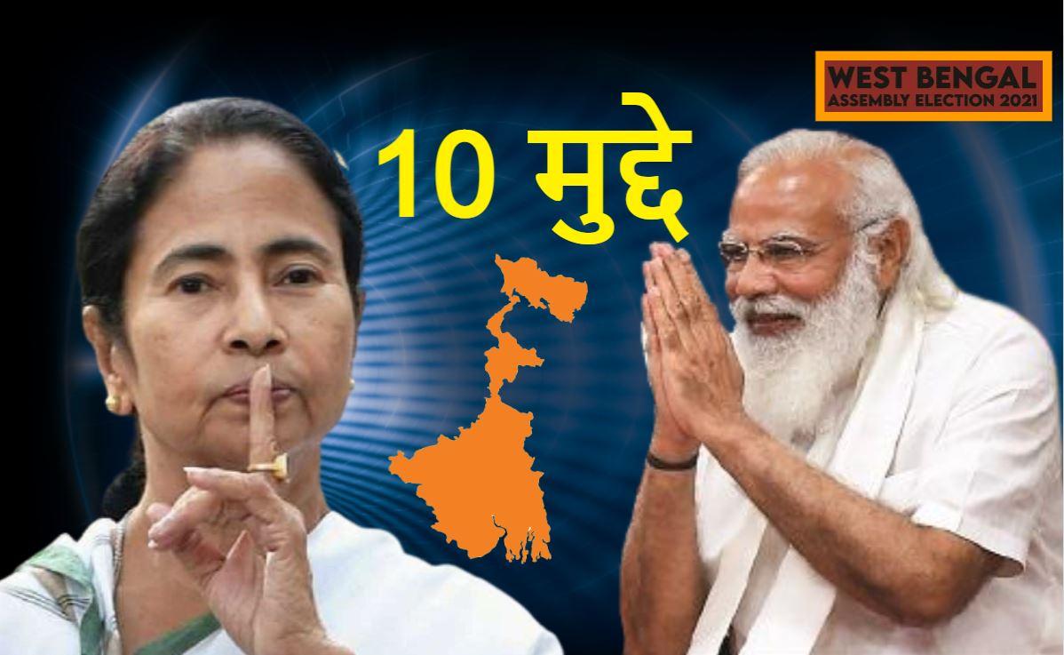 West Bengal Election में मुद्दों का पेड़- किसे मिलेगा फल?
