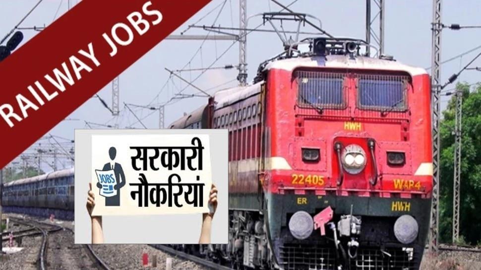रेलवे भर्ती 2021: 10वीं पास छात्रों के लिए खुशखबरी, इतने पदों पर निकली वैकेंसी, बिना पेपर मिलेगी नौकरी, जानें डिटेल