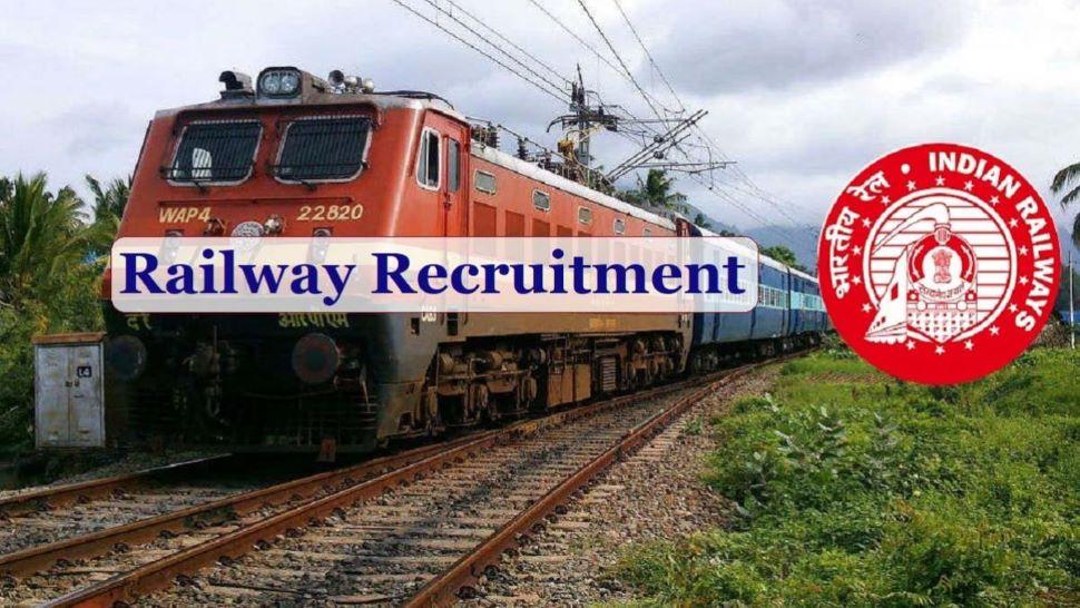 WCR Apprentice Recruitment 2021: 10वीं पास के लिए रेलवे में वैकेंसी, बिना परीक्षा होगी सीधी भर्ती, ऐसे करें Apply