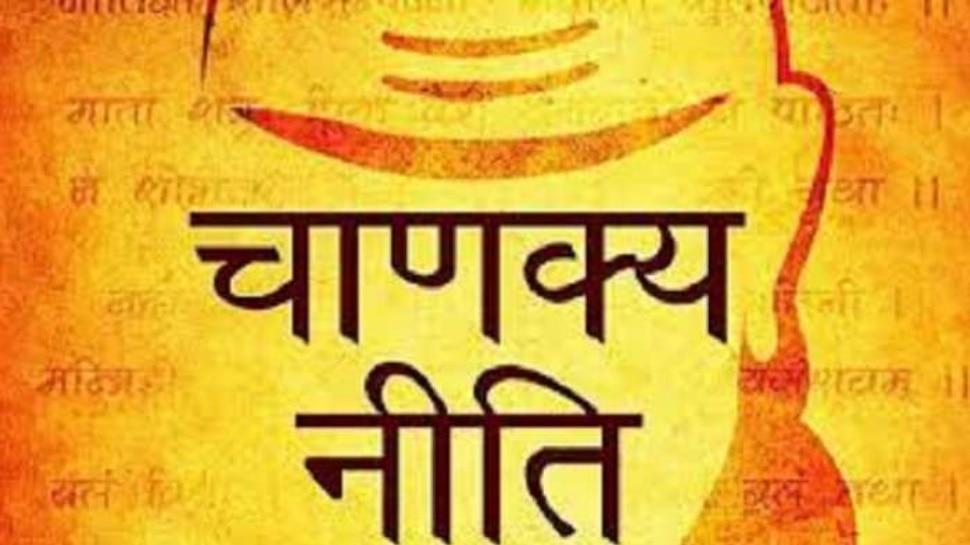 Chanakya Neeti: जिस मनुष्य में होता है ये एक गुण, उन्हें कभी नहीं होती पैसों की कमी