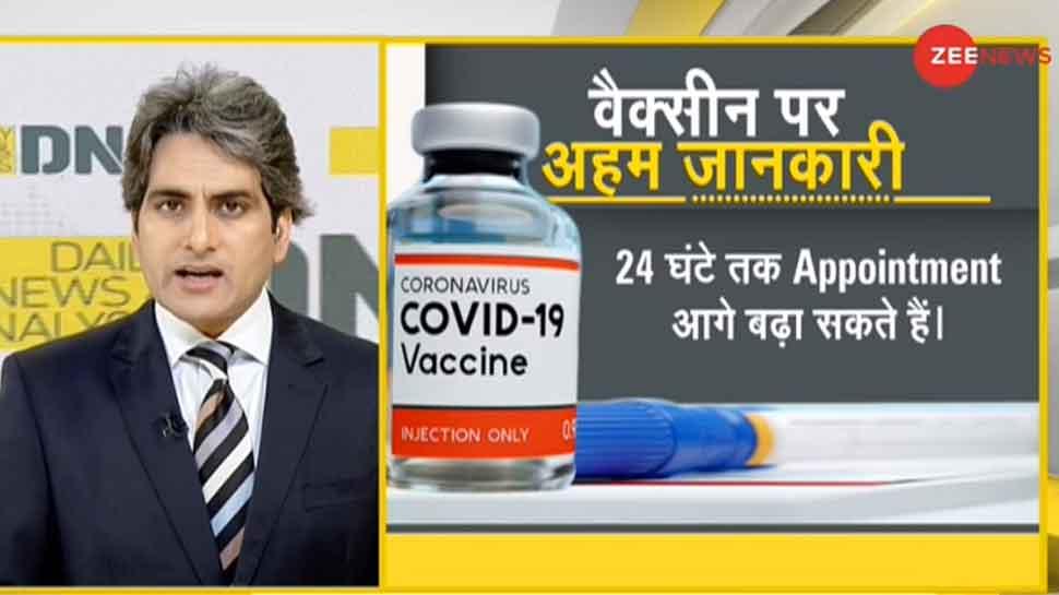 DNA ANALYSIS: वैक्सीनेशन से जुड़ी कुछ अहम जानकारियां, Corona Vaccine लगवाने से पहले इन्हें जरूर जानें