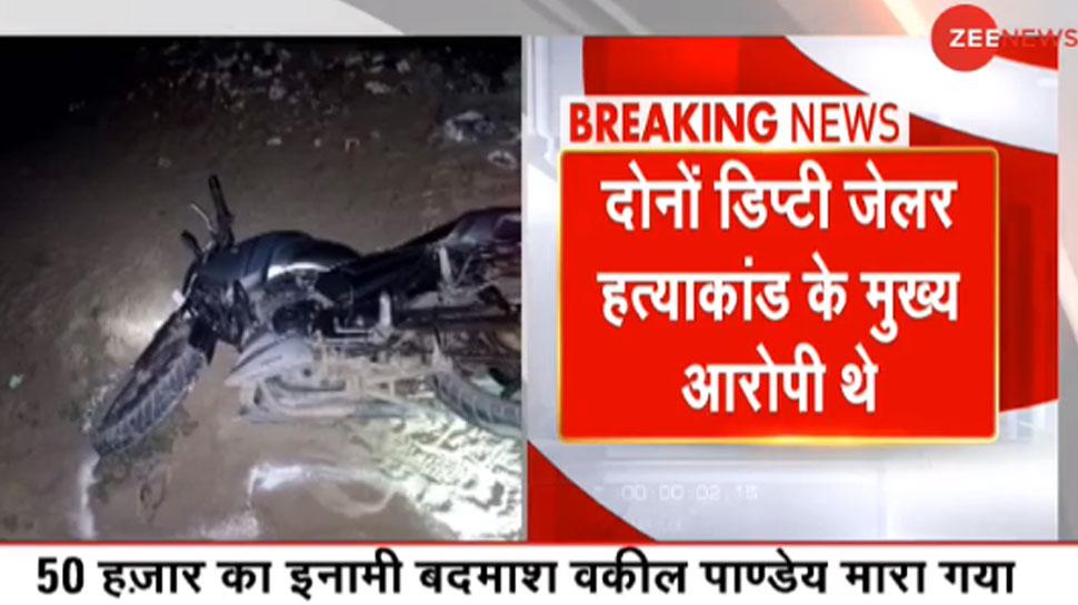 Uttar Pradesh: Prayagraj में एनकाउंटर में दो इनामी बदमाश वकील पाण्डेय और अमजद ढेर, यूपी STF को मिली कामयाबी