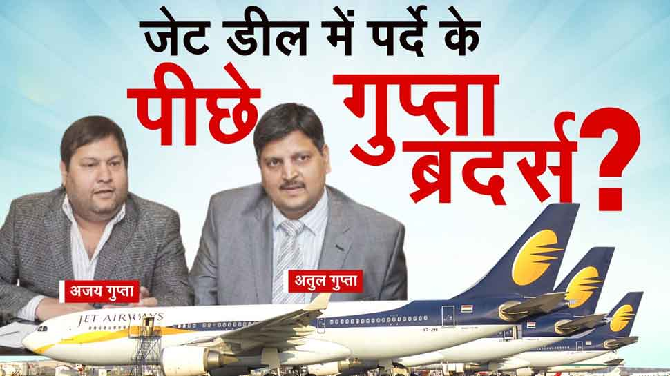 Exclusive: गुप्ता ब्रदर्स अमेरिका में बैन, भारत में खरीद रहे हैं जेट एयरवेज? खुलासा पार्ट-3