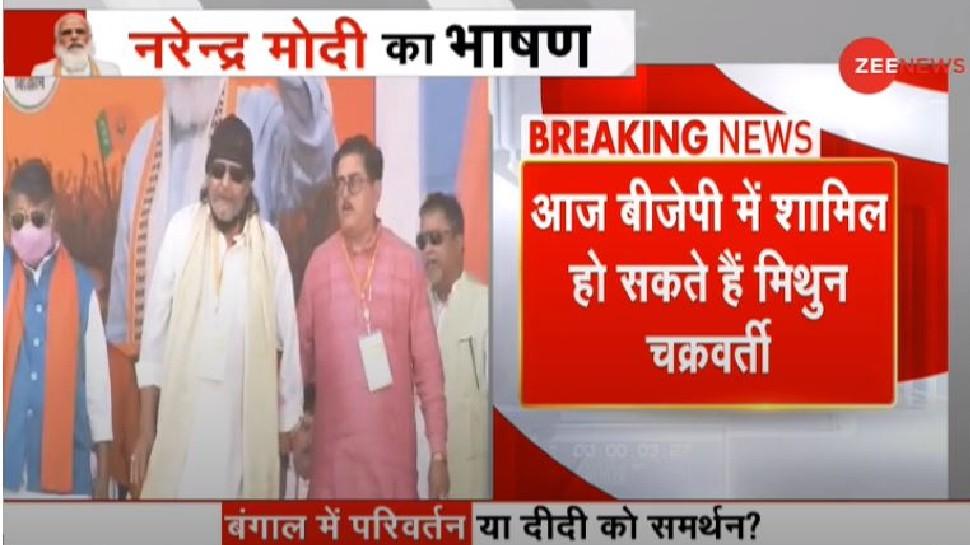 West Bengal Election 2021: बीजेपी के मंच पर पहुंचे Mithun Chakraborty, मोदी का मेगा शो बाकी