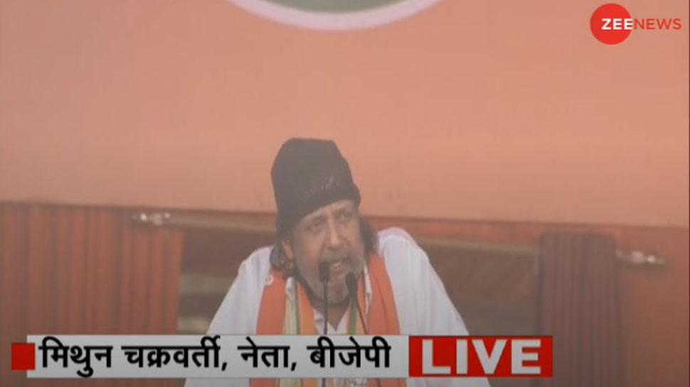 BJP में शामिल होते ही बोले Mithun Chakraborty- कोई आपका हक छीनेगा तो हम खड़े हो जाएंगे