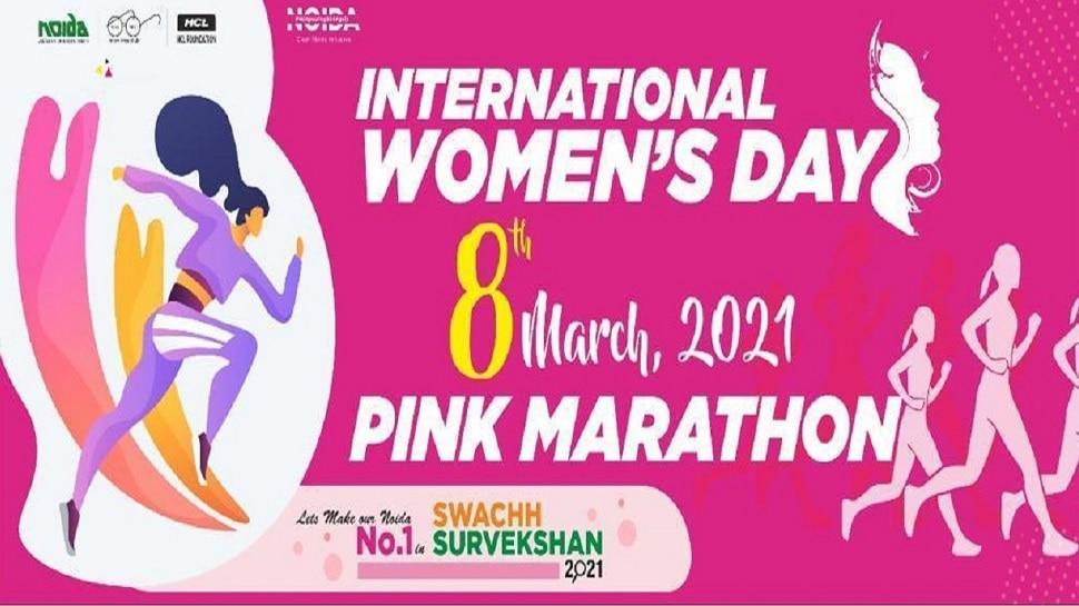 International Women,s Day पर नोएडा स्टेडियम में मैराथन, मिलेगा 11 हजार का इनाम