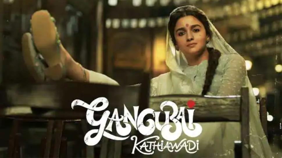 Alia Bhatt  की फिल्म Gangubai Kathiawadi की बढ़ी मुश्किलें, कांग्रेस विधायक ने विधान सभा में उठाया मुद्दा