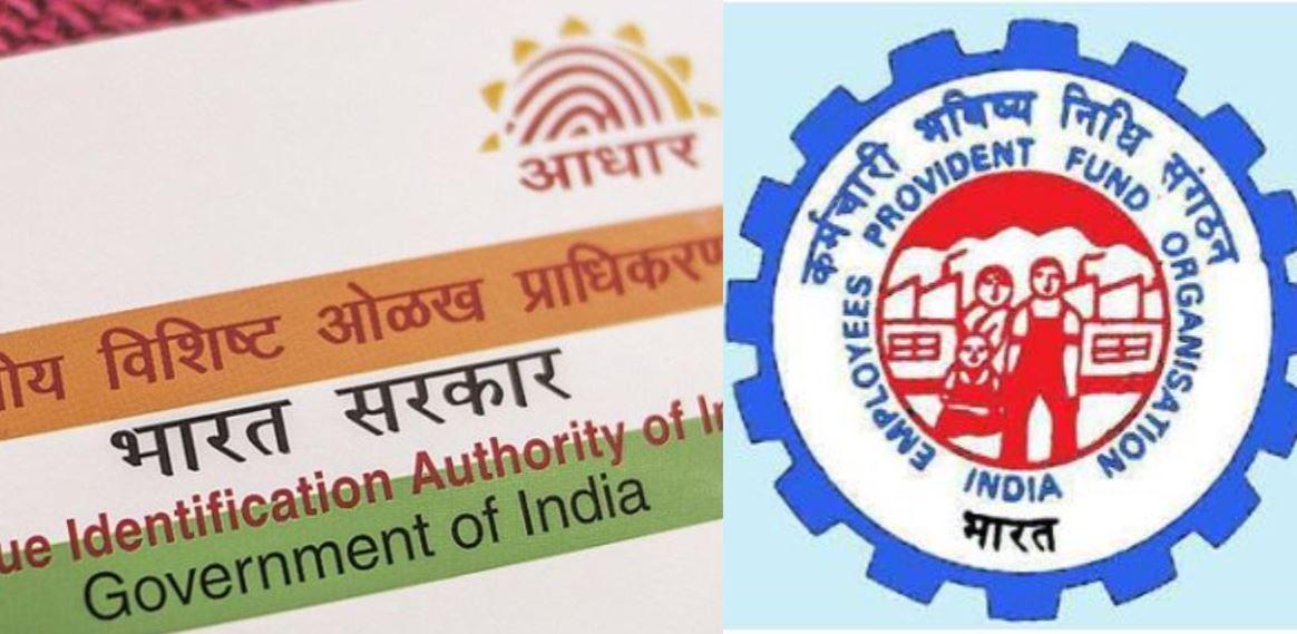 Aadhaar Card: जानिए आधार कार्ड से कैसे बनाएं अपना EPF UAN नंबर