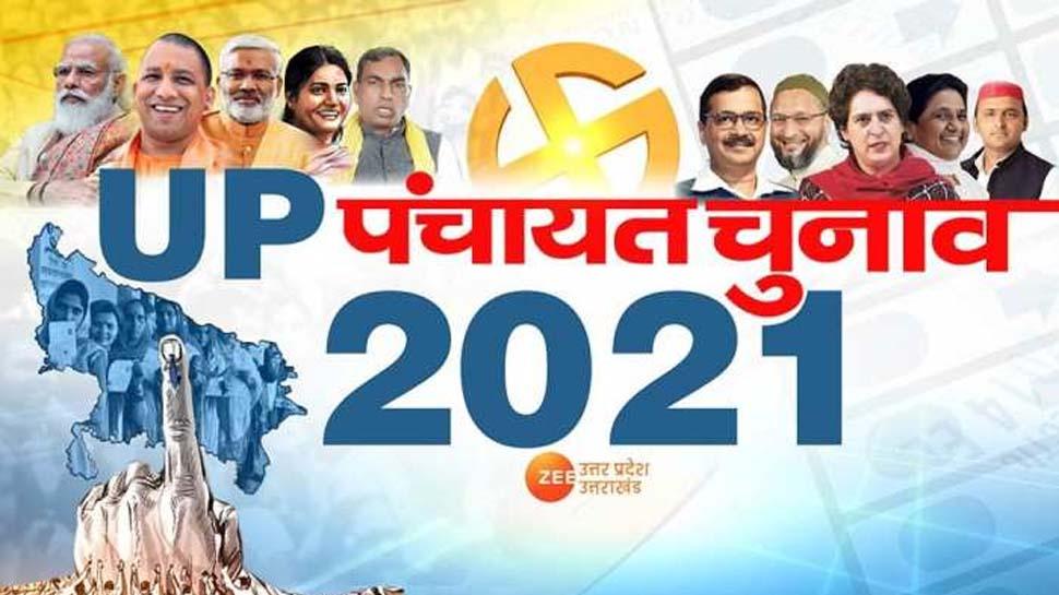 UP पंचायत चुनाव: चुनाव चिन्ह जारी, धनुष, मोमबत्ती, तलवार लेकर चुनाव लड़ेंगे दावेदार