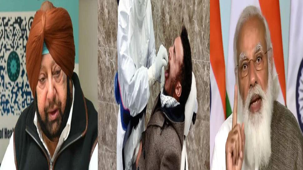 ਪੰਜਾਬ 'ਚ 31 ਮਾਰਚ ਤੋਂ ਪਹਿਲਾਂ ਕੋਰੋਨਾ ਦੀ ਖ਼ਤਰਨਾਕ ਭਵਿੱਖਬਾਣੀ ਦਾ ਟੁੱਟਿਆ ਰਿਕਾਰਡ, PM ਮੋਦੀ ਨੇ ਸੱਦੀ ਬੈਠਕ