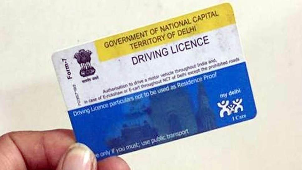 ड्राइविंग लाइसेंस के लिए अब नई प्रक्रिया से गुजरना पड़ेगा! यहां जानिए नए नियमों के बारे में