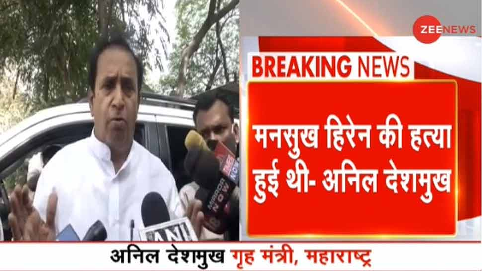 महाराष्ट्र के गृह मंत्री Anil Deshmukh ने माना- हुई मनसुख हिरेन की हत्या, दिल्ली में शरद पवार से की मुलाकात