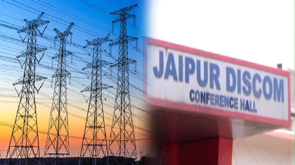 Jaipur: बिजली बिल के बकाएदारों को लगेगा 'करंट', नोटिस भेज काटे जा रहे कनेक्शन