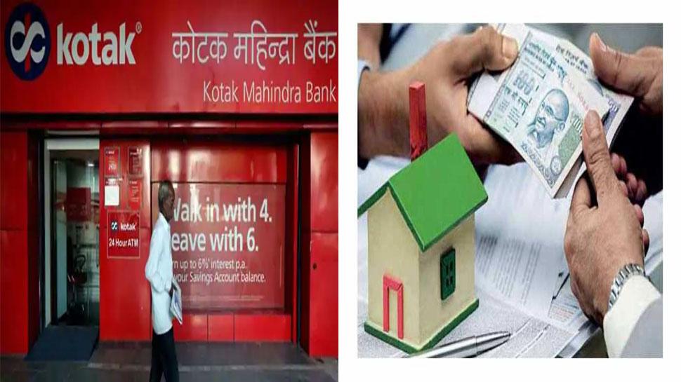 सस्ता Home Loan दे रहा Kotak Mahindra Bank, 31 मार्च तक है स्पेशल ऑफर