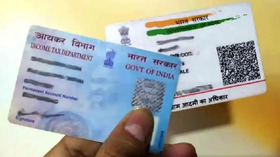 PAN-Aadhaar Link: पैन कार्ड को आधार से लिंक करने की लास्ट डेट बढ़ी, अब 30 जून होगी आखिरी तारीख
