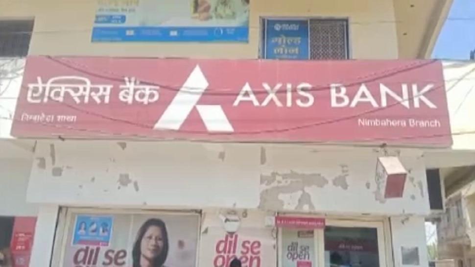 Chittorgarh के Axis Bank में घुसे आधा दर्जन लुटेरे, बंदूक के दम पर लूट लिए 45 लाख रुपए