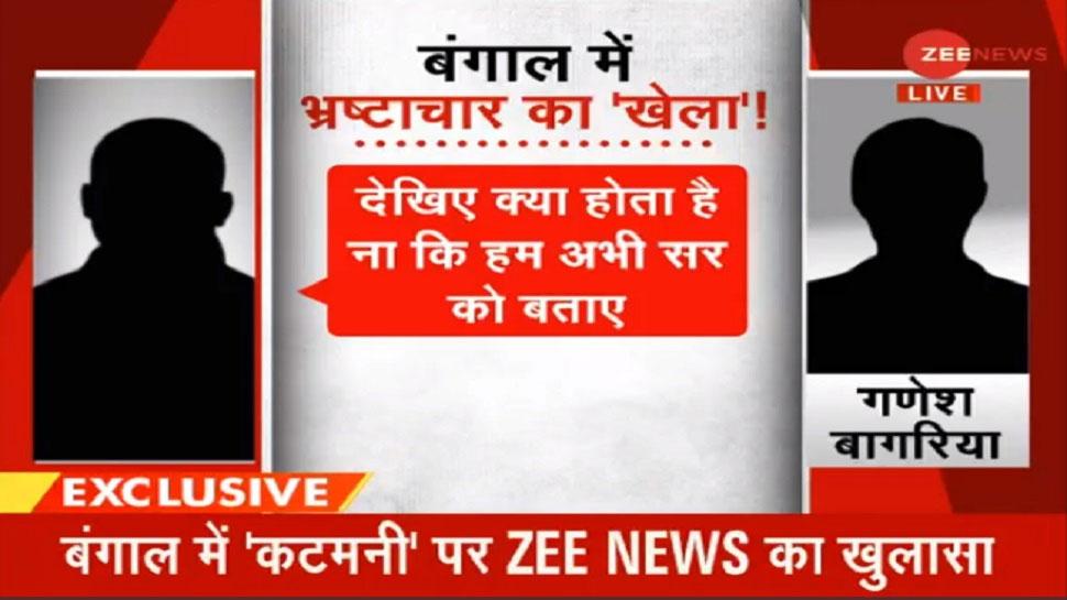 #TMCExposed: ऑडियो टेप ने खोली Mamata Banerjee और भतीजे Abhishek की पोल, कटमनी को लेकर हुआ बड़ा खुलासा